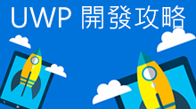 UWP (Universal Windows Platform) 開發攻略