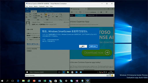 Windows 10 Webcast シリーズ「Device Guard」