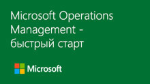Microsoft Operations Management Suite – быстрый старт