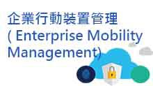 企業行動裝置管理 (Enterprise Mobility Management) 五部曲