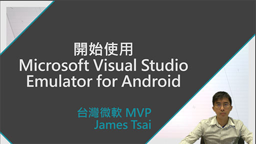 開始使用 Microsoft Visual Studio Emulator for Android