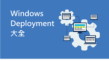 Windows Deployment 大全