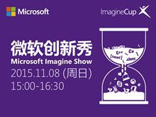 微软创新秀 Microsoft Imagine Show