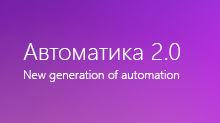 Автоматика 2.0 New generation of automation