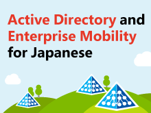 Active Directory and Enterprise Mobility for Japanese