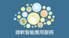 Cognitive Services人工智能技術活用