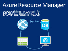 Azure Resource Manager 资源管理器概览