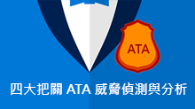 Microsoft Advanced Threat Analytics ( ATA ) 威脅偵測與分析