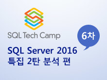 SQL Tech Camp Season 1 - 6차 캠프