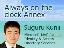Always on the clock Annex - Suguru Kunii - Microsoft MVP for Identity & Access-Directory Services