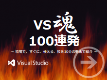 Visual Studio Demos in Japanese - VS魂100連発
