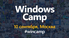 Windows Camp 2015 Russia