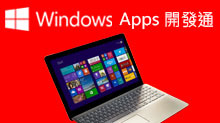 Windows Apps 開發通