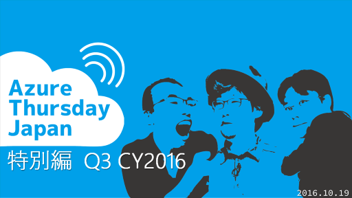 Azure Thursday Japan #4