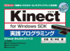 """Kinect for Windows SDK 実践プログラミング [Practical Programming]"""