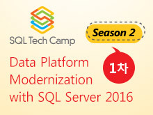 SQL Tech Camp Season 2 - 1차 캠프