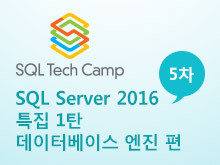 SQL Tech Camp Season 1 - 5차 캠프