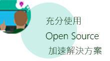 充分使用 Open Source 加速解決方案