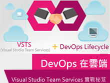 DevOps 在雲端 - Visual Studio Team Services 實戰秘笈