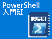 Windows PowerShell 入門班
