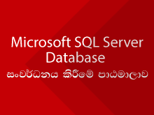 Microsoft SQL Server Database සංවර්ධනය කිරිමේ පාඨමාලාව  -(Developing Microsoft SQL Server Databases)