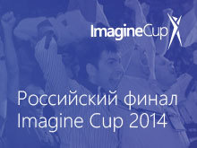 Imagine Cup Russia 2014 final