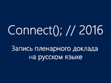 Connect(); //2016