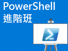 Windows PowerShell 進階班